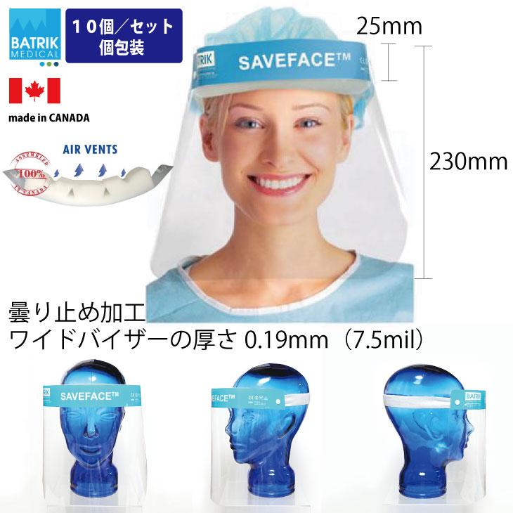 セーブフェイス™フェイスシールド(カナダ製)[10個入り(個包装)]|[飛沫防護用・ディスポーザブル顔面保護マスク]