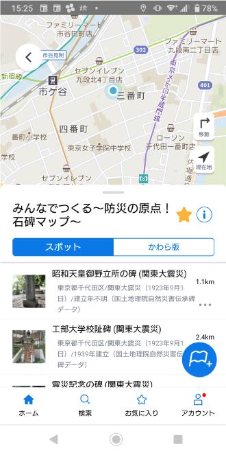 無料スマホアプリ「みんなでつくる〜防災の原点!石碑マップ〜」のご紹介 「MEQQE(めっけ)」を使ってみんなで作る「石碑マップ」