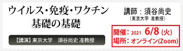 【Zoom】ウイルス・免疫・ワクチン 基礎の基礎 ー 東京大学 須谷尚史准教授 2021/6/8(火)19:00-20:30