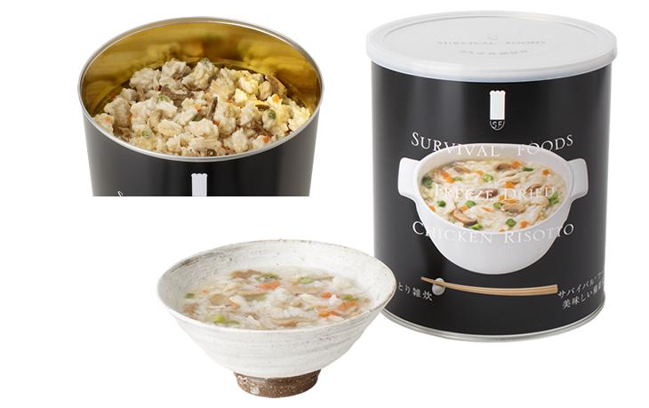 洋風とり雑炊の盛り付け例