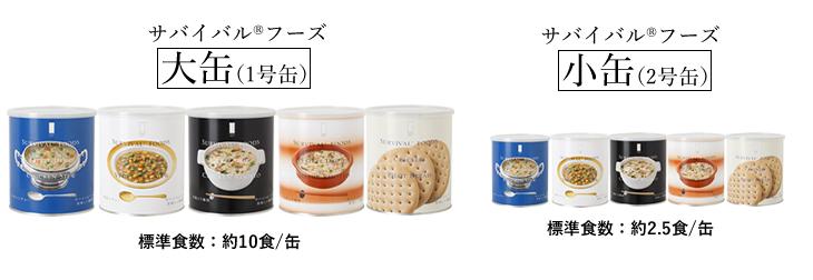 サバイバルフーズ・シリーズのラインナップ 大缶(1号缶)と小缶(2号缶)