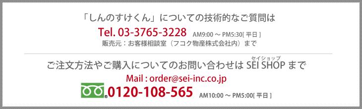 心臓マッサージ訓練「しんのすけくん」のご注文方法やご購入についてのお問い合わせはSeishopまでMail: order@sei-inc.co.jp、フリーダイヤル0120-108-565AM10:00〜PM5:00 [平日]