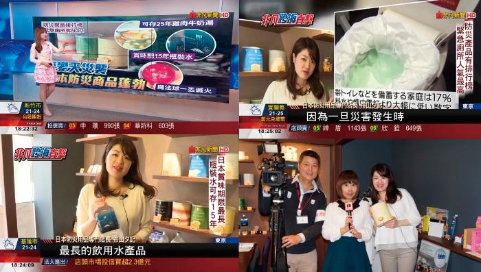 日本東京SEISHOP【非凡新聞】可保存25年不壞食品 日本防災商品熱賣