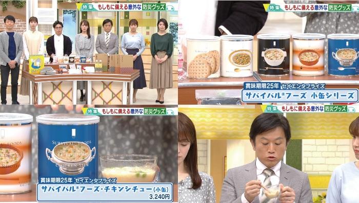 HTB北海道テレビ放送「イチモニ!」東日本大震災から9年 意外と知らない防災グッズ:サバイバルフーズが紹介されました