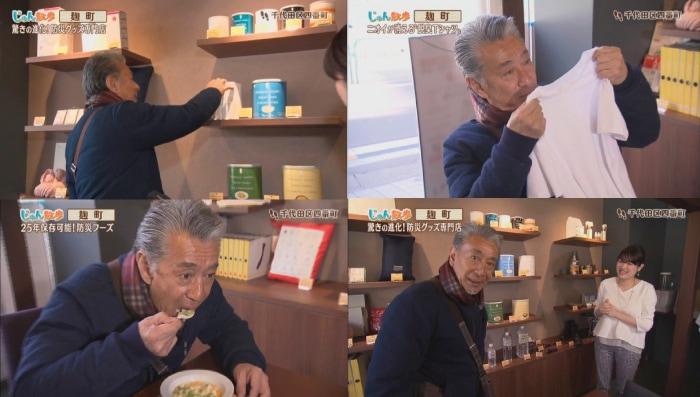 テレビ朝日「じゅん散歩」で高田純次さんに来店いただきました。