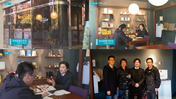 韓国TVチャンネルAのドキュメンタリー番組「地震の警告」でSEISHOPが取材されました。