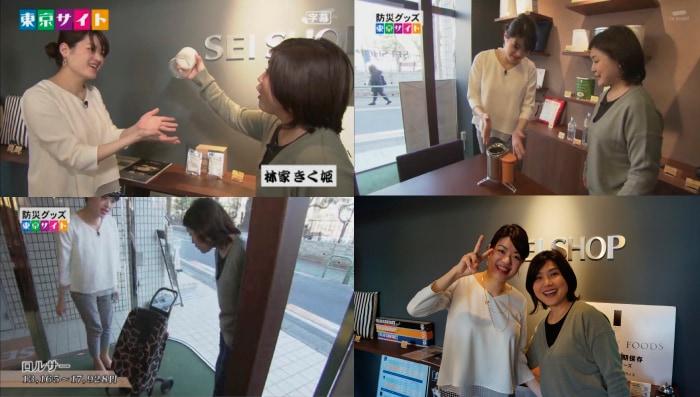 テレビ朝日「東京サイト」で落語家の林家きく姫さんが来店。バイオライトキャンプストーブ(火力発電機)、ほっ!トイレタブレット(災害用トイレ処理剤)、ロルサー(キャリーバッグ)、非常用給水袋をお試しいただきました。