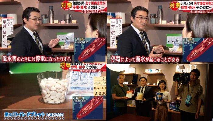 テレビ朝日「スーパーJチャンネル」台風での停電や断水についてお話をさせて頂きました。リポーター:杉田恵理さん