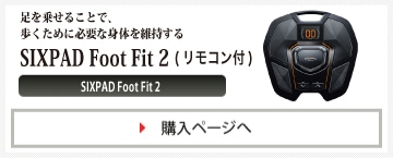 footfitの購入