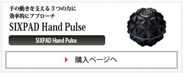 handpulseの購入