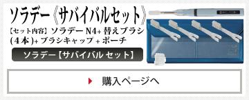 災害用歯ブラシ「ソラデー【サバイバルセット】」(ソラデーN4+替えブラシ+持ち運び用ポーチ ※歯ブラシキャップ付)