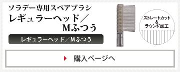 [ソラデー専用スペアブラシ] レギュラーヘッド/Mふつう(4本入り)