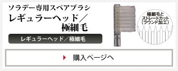 [ソラデー専用スペアブラシ] レギュラーヘッド/極細毛 (4本入り)
