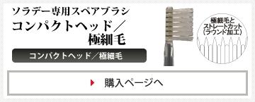 [ソラデー専用スペアブラシ] コンパクトヘッド/極細毛 (4本入り)