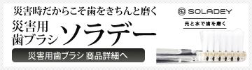 災害用歯ブラシ・シケン「ソラデーN4」)