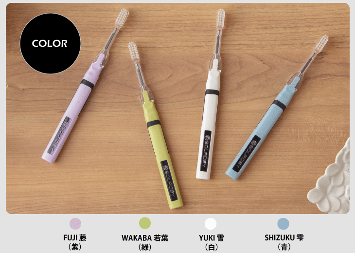 ソラデーN4のカラーは4種類