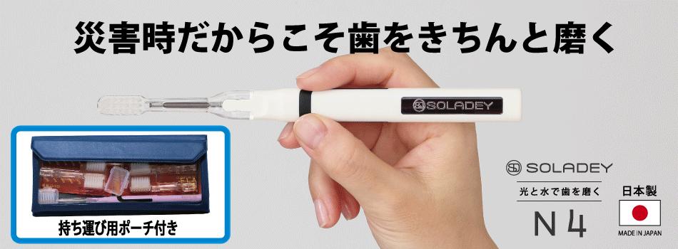 災害用歯ブラシ・ハミガキのソラデーN4 セイショップオリジナルセット