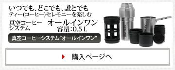 """スタンレー(STANLEY)真空コーヒーシステム""""オールインワン"""" 0.5L(リットル)"""