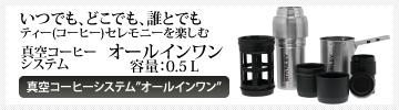 """スタンレー(STANLEY)水筒 真空コーヒーシステム""""オールインワン"""" 500ml"""