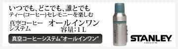 """スタンレー(STANLEY)魔法瓶 真空コーヒーシステム""""オールインワン"""" 1L(リットル)"""