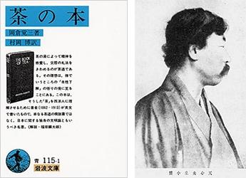 岡倉天心 著 「茶の本(The Book of Tea)」