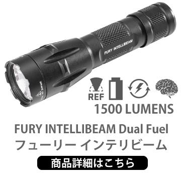 SureFire FURY INTELLIBEAM Dual Fuel(自動調光機能付き / MAX1500ルーメン ※123Aリチウム電池使用時はMAX1100ルーメン)