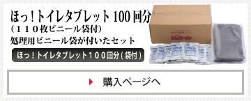 ほっ!トイレタブレット(100袋入り)+処理ビニール袋110枚付き(※日経通販歳時記掲載商品)