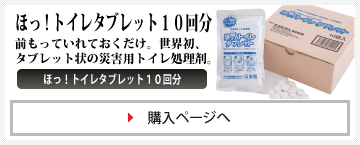 断水時のトイレ処理剤「ほっ!トイレタブレット(10回分)」