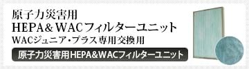 WACジュニア・プラス専用交換用−原子力災害用HEPA & WACフィルターユニット