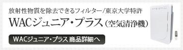 放射性物質を除去できるフィルター/東京大学特許|WACジュニア・プラス(空気清浄機)