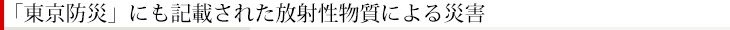 「東京防災」にも記載された放射性物質による災害