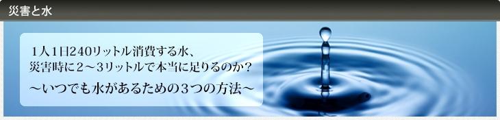 災害と水−1人1日240L消費する水。災害時に2〜3Lで本当に足りるのか?〜いつでも水があるための3つの方法
