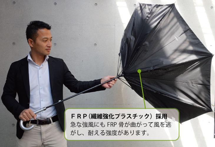 耐風設計・FRP(繊維強化プラスチック)採用:急な強風にもFRP骨が曲がって風を逃がし、耐える強度があります。