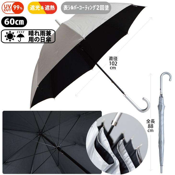 銀行員の日傘60cm