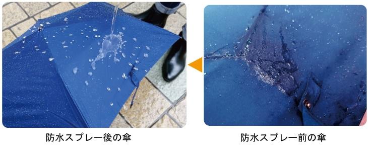 傘屋が作った防水スプレーのスプレー前と後