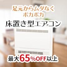 床置き型エアコン・床置形エアコン