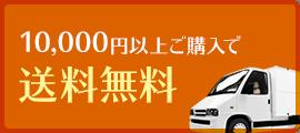 10,000円以上ご購入で送料無料