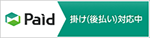 Paid 掛売決済サービス(法人・個人事業主様向け)