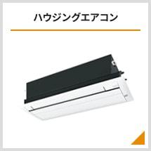 ハウジングエアコン|天井埋め込みカセット形(1方向・2方向)|床置きエアコン|壁埋め込みエアコン|家庭用動力エアコンなど