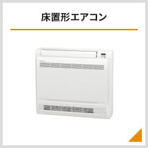 床置形エアコン