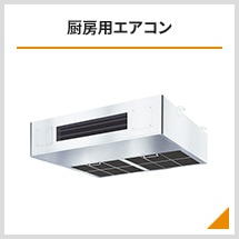 厨房用エアコン|業務用エアコン