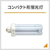 コンパクト形蛍光灯・コンパクト形蛍光ランプ|三菱・パナソニック