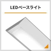 パナソニック 一体型LEDベースライト照明器具 iDシリーズ