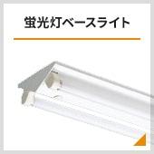 蛍光灯ベースライト