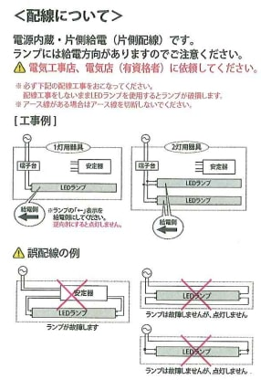 オーデリック No346B (LED-TUBE QP) 配線方法