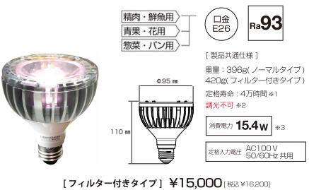 岡村電産(OKAMURA) LED電球 エコ之助 BIG仕様