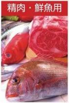 精肉鮮魚用