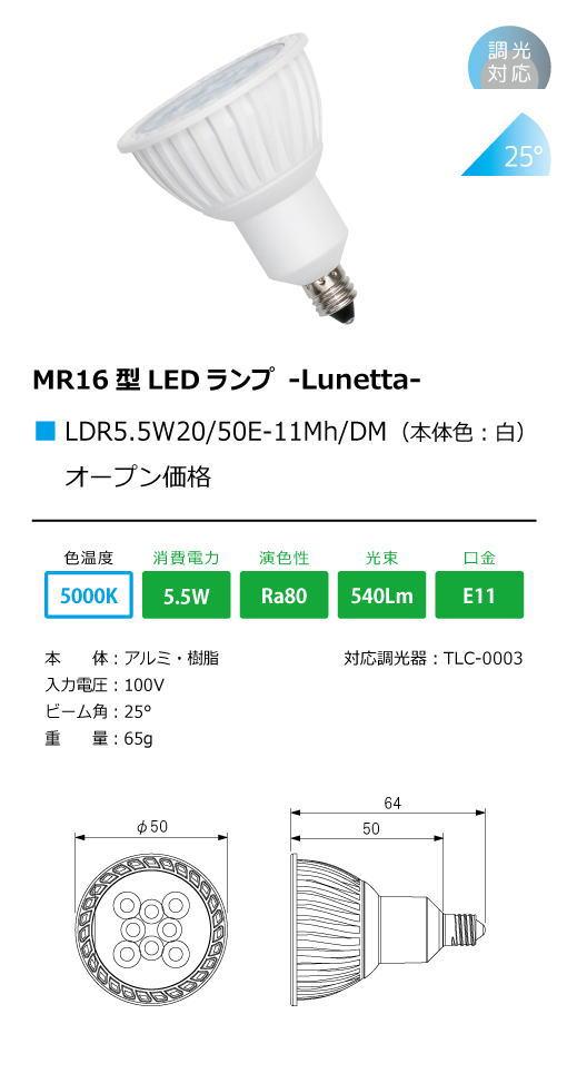 テスライティング LDR5.5W20/50E-11Mh/DM