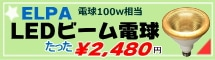 LEDビームランプ2,480円