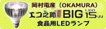 食品用LEDランプ 岡村電産 エコ之助BIG